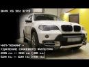 Чип-тюнинг BMW X5 30d E70 до 300 л.с. и 620 Нм
