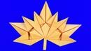 Осенние листья оригами своими руками 🍁 Кленовый лист оригами пошаговая инструкция.