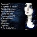 Екатерина Машко фото #1