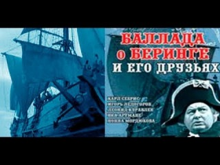 Баллада о Беринге и его друзьях. Советский исторический фильм. Приключения