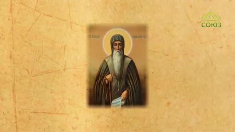 1 ноября. Перенесение мощей прп. Иоанна Рыльского (1238). Церковный календарь, 2018