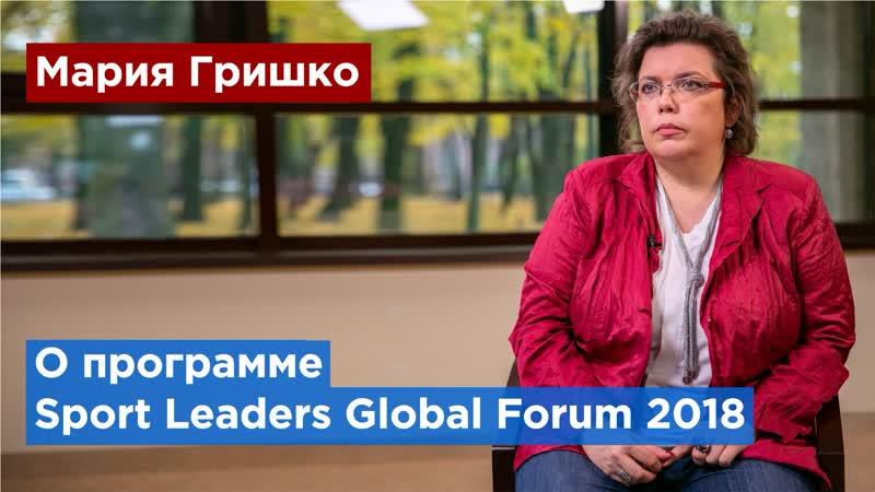 На Sport Leaders Global Forum обсуждают будущее петербургского спорта