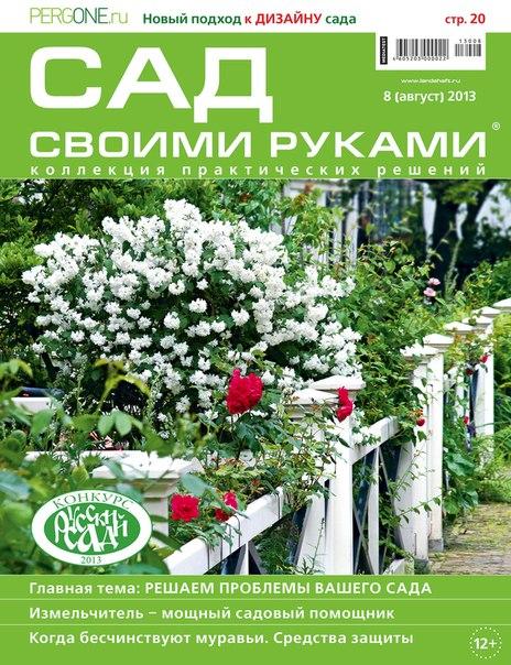 Читать журнал онлайн бесплатно сад своими руками