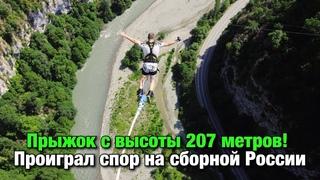 Проиграл спор на сборной России. Тарзанка 207 метров в Сочи. Кто выиграет ЧМ-2018?