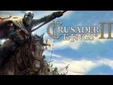 Релакс крестоносцы. Credo in unum Deum! Crusader Kings 2