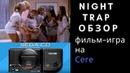 Night trap sega cd 32x / 3do обзор