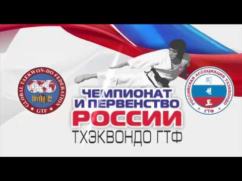 Ролик к Чемпионату России по тхэквондо ГТФ
