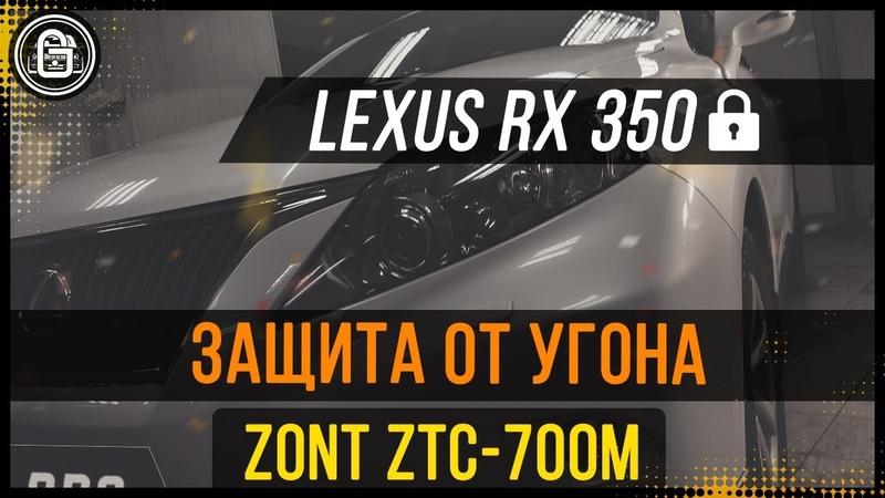 Lexus RX 350 Zont ZTC 700m