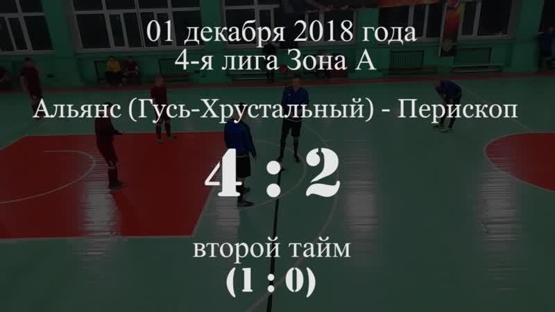 01.12.2018 Альянс - Перископ 4-2 (1-0) 2 тайм