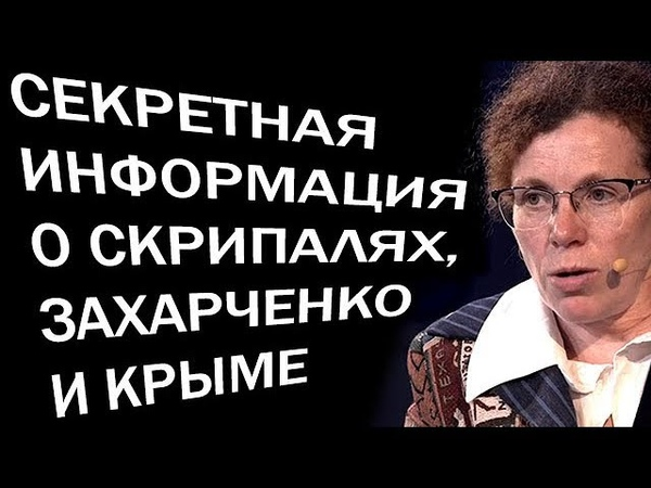 Юлия Латынина - ГOTOBИTCЯ HOBAЯ БOЛЬШAЯ BOЙHA... 08.09.2018