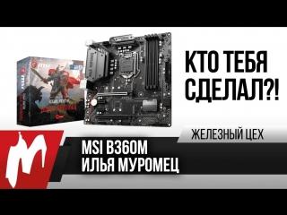 Как создавали Илью Муромца — Обзор и интервью с MSI — ЖЦ — Игромания