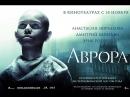 Фильм Аврора (2006)
