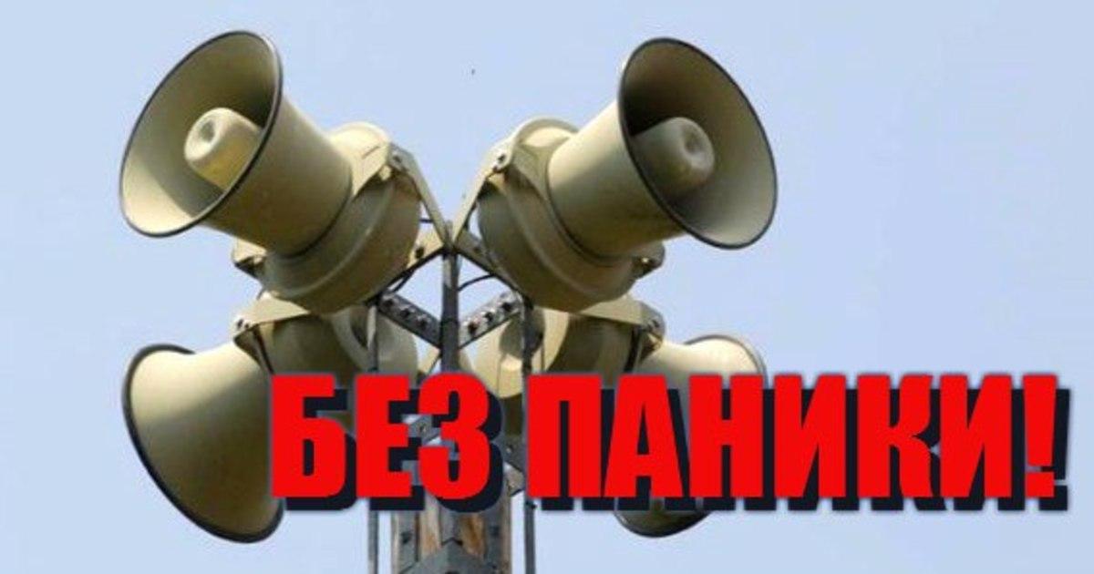 17 апреля в Таганроге пройдет проверка работоспособности средств оповещения населения