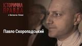 сторична правда з Вахтангом Кпан Павло Скоропадський