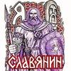 Я Славянин ϟ