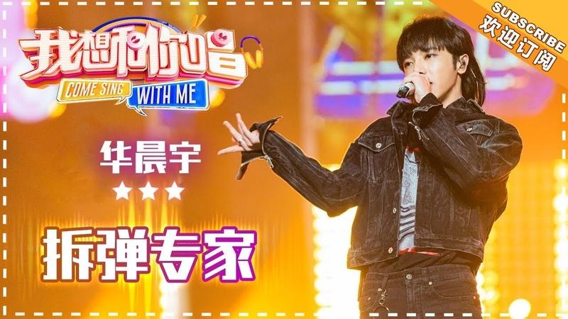 Hua Chenyu 华晨宇 Bomb Squad 拆弹专家- 单曲纯享《我想和你唱3》Come Sing With Me S3 EP8【歌手官方音乐频道】