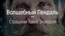 Волшебный Пендель или Страшная Тайна Знахарей Марта Николаева Гарина