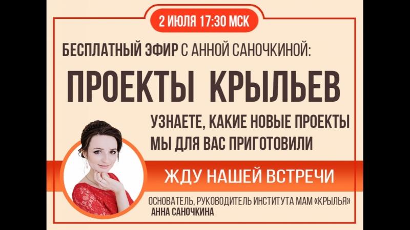 Проекты Крыльев - Эфир с Анной Саночкиной