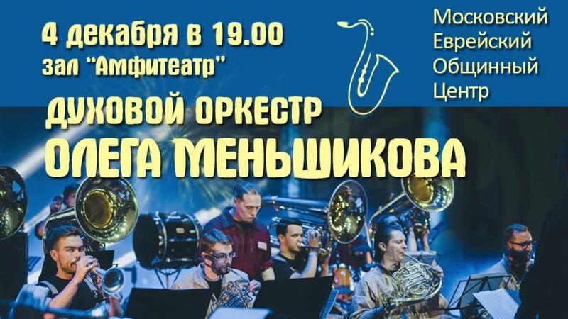 Премьера в Меоц Духовой Оркестр Олега МЕНЬШИКОВА MENSHIKOV BRASS Новая программа