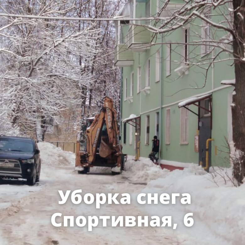 Убрали снег из дворов на Спортивной, Испытателей, Чкалова и в Северном