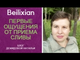 Beilixian - Первые ощущения от приема Сливы