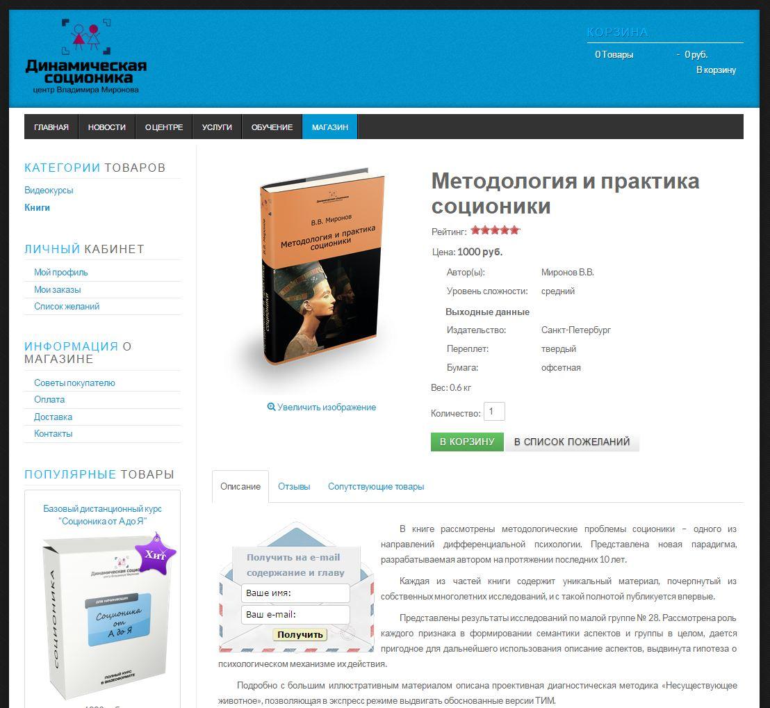 Книги по соционике В.В. Миронова