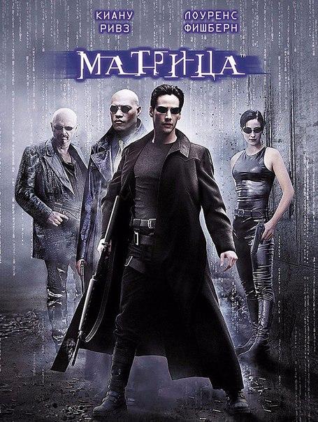 Матрица (трилогия)