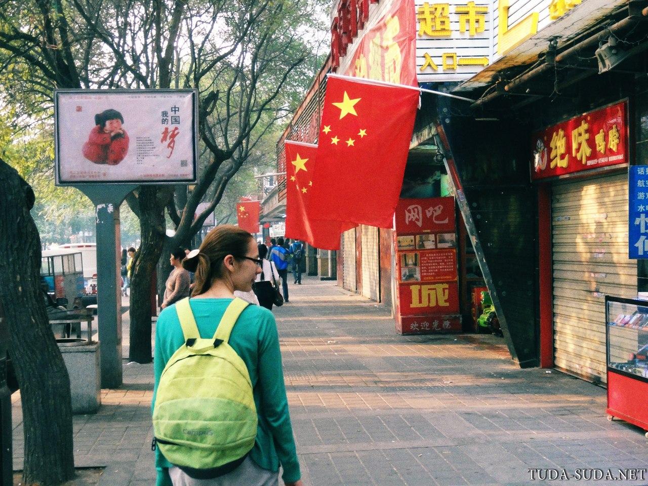 Улицы Сиань
