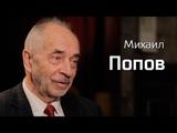 Разговор с Михаилом Поповым, доктором философских наук, президентом Фонда Рабочей Академии.