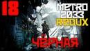 Metro 2033 Redux 18 ~ Чёрная станция