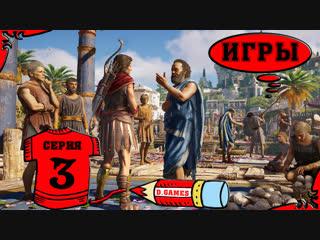 Assassin's Creed Odyssey   Кредо ассасина: Одиссея -
