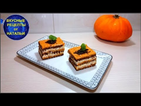 ТЫКВЕННЫЙ ТОРТ БЕЗ ВЫПЕЧКИ с шоколадным печеньем сливочно- сырным кремом. РЕЦЕПТ Вкусного Торта из Тыквы