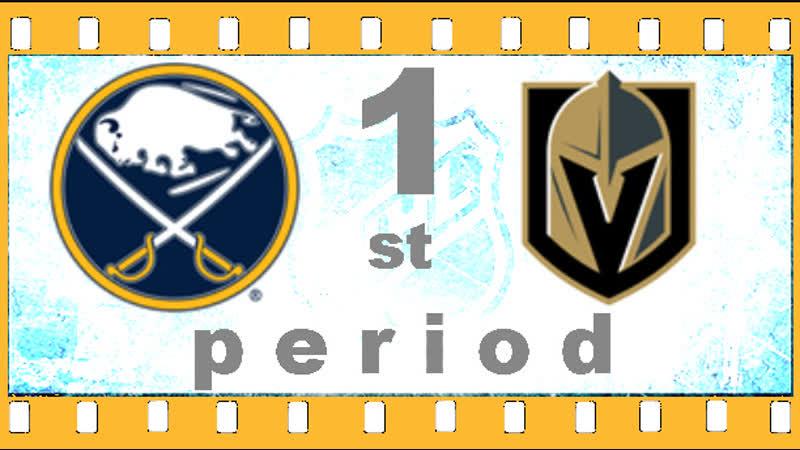 NHL 2018―2019. REGULAR SEASON. 16 ОКТЯБРЯ 2018. BUFFALO SABRES VS VEGAS GOLDEN KNIGHTS 1―ST PERIOD