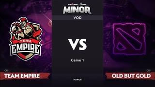 [RU] Team Empire vs Old But Gold, Game 1, CIS Qualifiers, StarLadder ImbaTV Dota 2 Minor