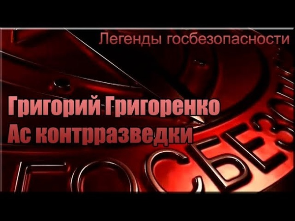 Легенды госбезопасности (19) Григорий Григоренко