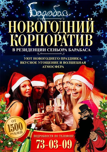 Новый год 2017 в ресторане Санкт-Петербурга