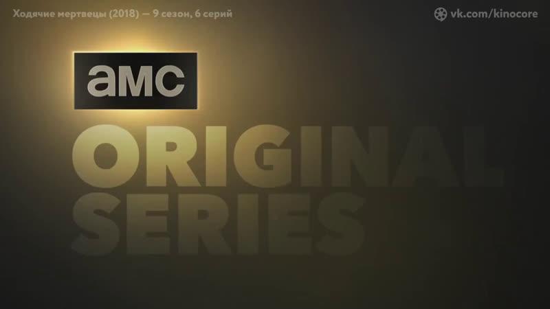 Премьера 9 сезона «||Х||о||д||я||ч||и||е ||м||е||р||т||в||е||ц||ы|| (2||0||1||8) — 6 серий