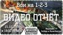 VIDEO FHD ОТЧЁТ БОИ НА 1.2.3 RaidCall 73337 21.10.18