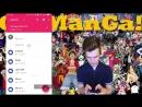 [Oh, ManGa! Канал об аниме и манге!] Приложения для чтения манги, чем читать мангу? Apps for manga reading