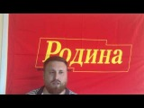 Павел Вдовин о сборе гуманитарной помощи Донецкой и Луганской областям Новороссии