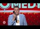 Александр Незлобин - Флирт