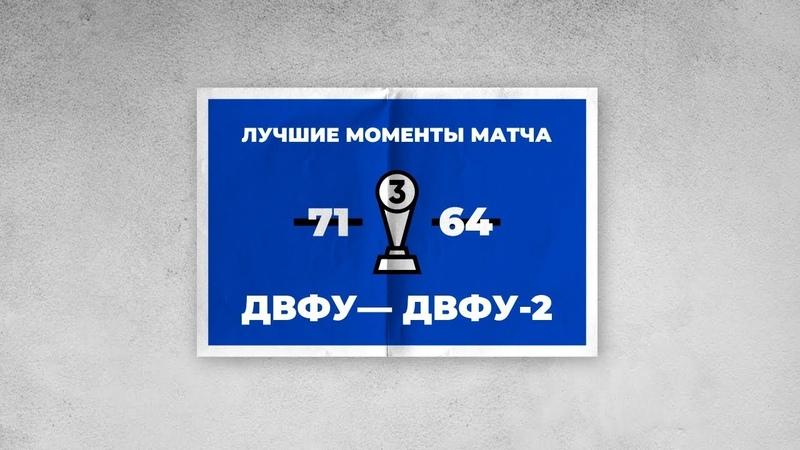 14 ФЕВРАЛЯ. ДВФУ — ДВФУ-2 @ФИНАЛ АСБ-ПРИМОРЬЕ