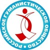 Российское гуманистическое общество