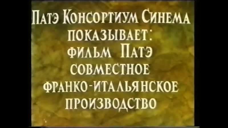 Отверженные (Франция-Италия-ГДР, 1958 год), 2-я серия.