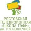 """Ростовская телевизионная """"Школа ТЭФИ"""""""