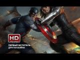 Первый Мститель: Другая война смотреть онлайн в хорошем качестве трейлер HD 2013-2014