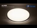 LED светильник FERON AL5000