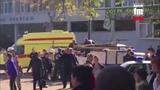 Взрыв в политехническом колледже в городе Керчь