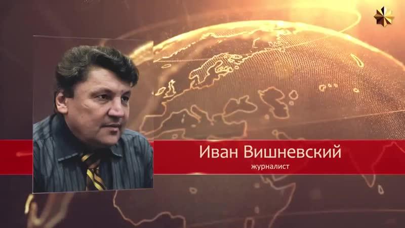 Иван Вишневский о силе воздействия сталинского репродуктора на советское обществ