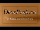 Установка межкомнатных дверей видео